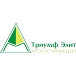 Триумф Элит Констракшн