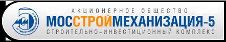 Мосстроймеханизация-5 (МСМ-5)