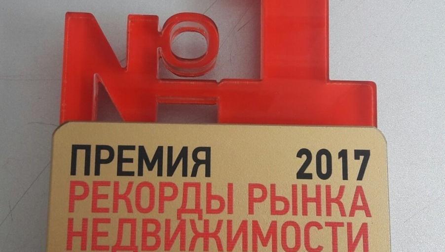 ЖК «Парк Легенд» Группы компаний ТЭН, стал победителем Премии «Рекорды рынка недвижимости»