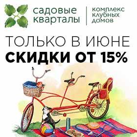 Традиция правильных инвестиций – в Садовых Кварталах скидка 15% до конца июня!