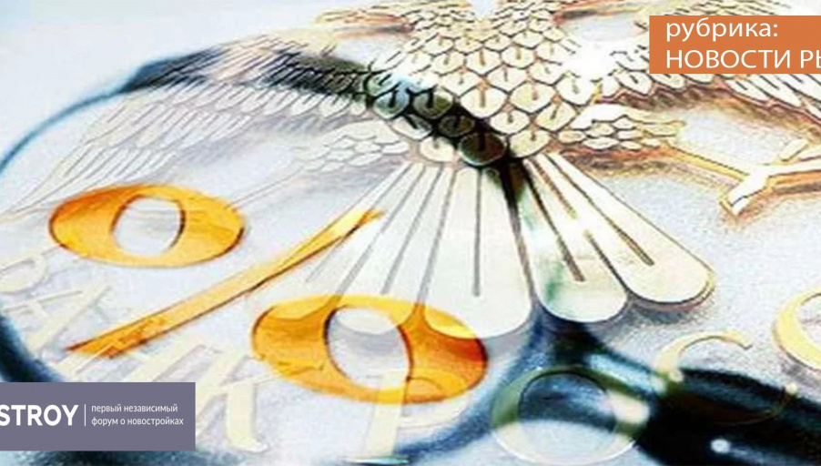 Сохранение Центробанком годовой 9-ти процентной ставки