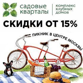Август - последний месяц летних цен в Садовых кварталах! Скидки от 15 %!