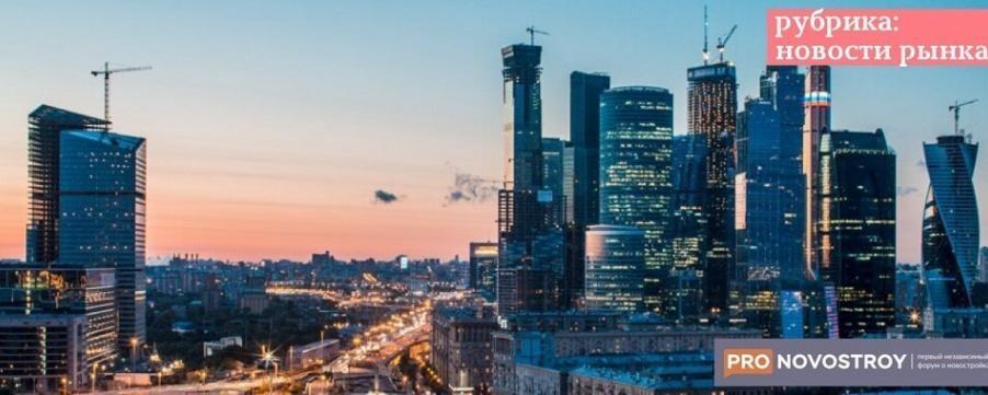 Столица становится выше: в Москве построят аналог «Москва-Сити»