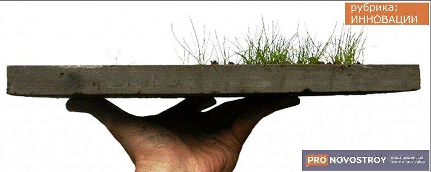 Инновации строительных материалов: бетон и его невероятные свойства