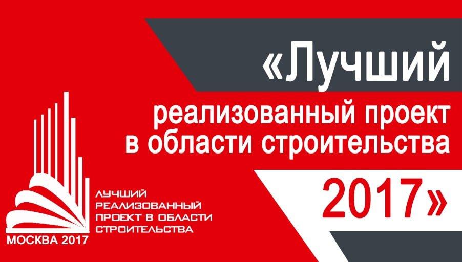 Срок приема заявок на конкурс «Лучший реализованный проект в области строительства» продлен до 27 мая 2018 г.