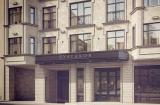 Клубный дом «Булгаков» фотографии