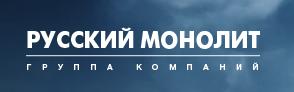 ГК «Русский Монолит»