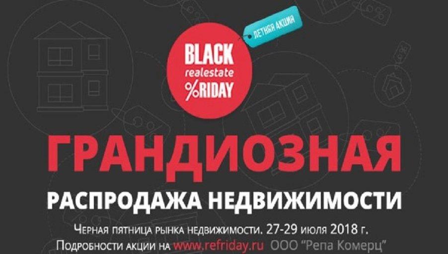 «Чёрная пятница рынка недвижимости» – день, когда удваиваются скидки!