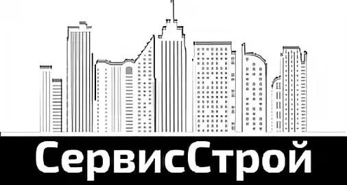 СК «СервисСтрой»