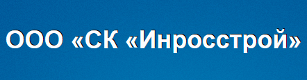 ООО «СК «Инросстрой»