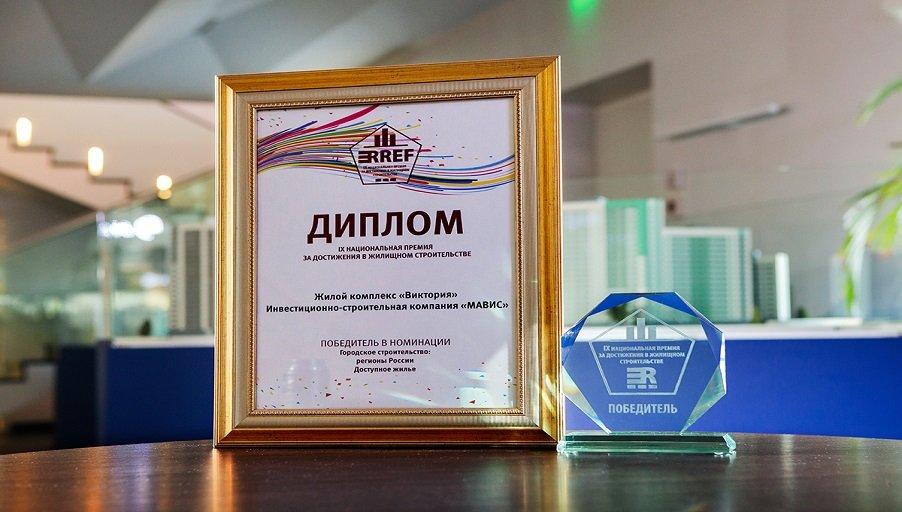 ЖК «Виктория» - победитель RREF AWARDS