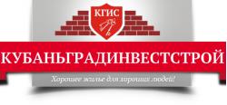 ООО «КубаньГрадИнвестСтрой»