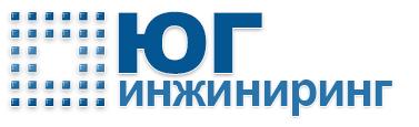 ООО «Юг-Инжиниринг»