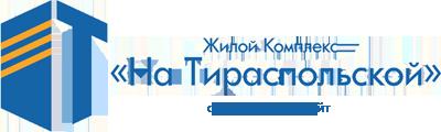 ЖСК  «Тираспольская 1»