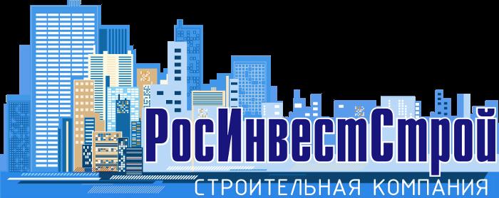 ООО «РосИнвестСтрой»