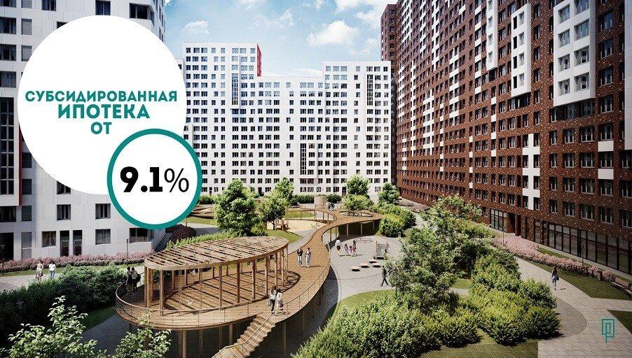 Новые условия по программе субсидирования ипотеки в ЖК «Румянцево-Парк»