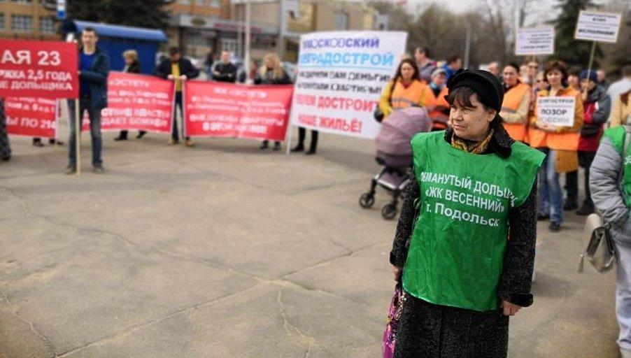 Митинг в Подольске 20 апреля